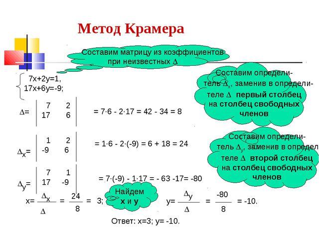 Составим матрицу из коэффициентов при неизвестных  = 7·6 - 2·17 = 42 - 34 =...