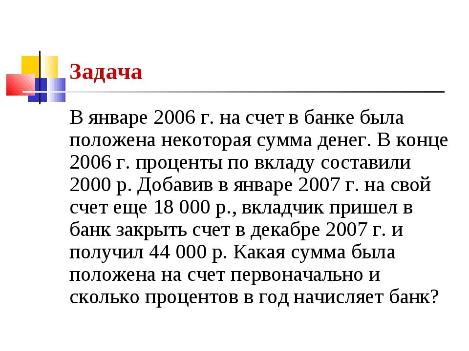 Задача В январе 2006 г. на счет в банке была положена некоторая сумма денег...