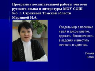 Программа воспитательной работы учителя русского языка и литературы МОУ СОШ №