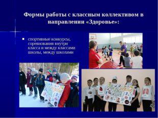 Формы работы с классным коллективом в направлении «Здоровье»: спортивные конк