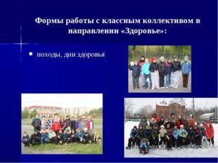 походы, дни здоровья Формы работы с классным коллективом в направлении «Здоро