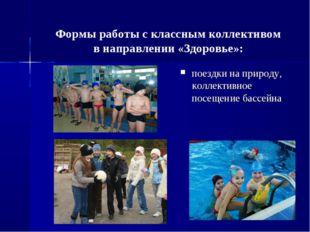 поездки на природу, коллективное посещение бассейна Формы работы с классным к