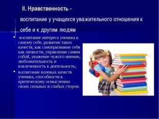 II. Нравственность - воспитание у учащихся уважительного отношения к себе и