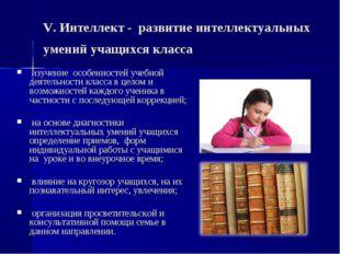 V. Интеллект - развитие интеллектуальных умений учащихся класса изучение особ
