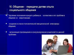 VI. Общение - передача детям опыта социального общения  изучение положения к