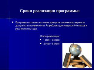 Сроки реализации программы: Программа составлена на основе принципов системно