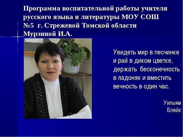 Программа воспитательной работы учителя русского языка и литературы МОУ СОШ №...