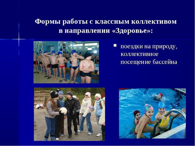 поездки на природу, коллективное посещение бассейна Формы работы с классным к...
