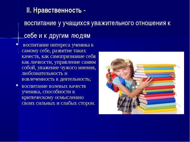 II. Нравственность - воспитание у учащихся уважительного отношения к себе и...