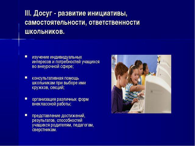 III. Досуг - развитие инициативы, самостоятельности, ответственности школьник...
