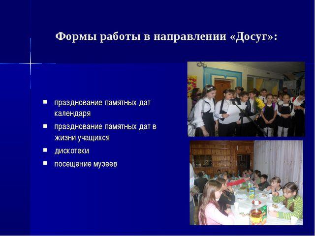 Формы работы в направлении «Досуг»: празднование памятных дат календаря праз...