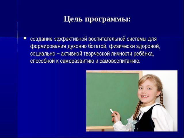Цель программы: создание эффективной воспитательной системы для формирования...