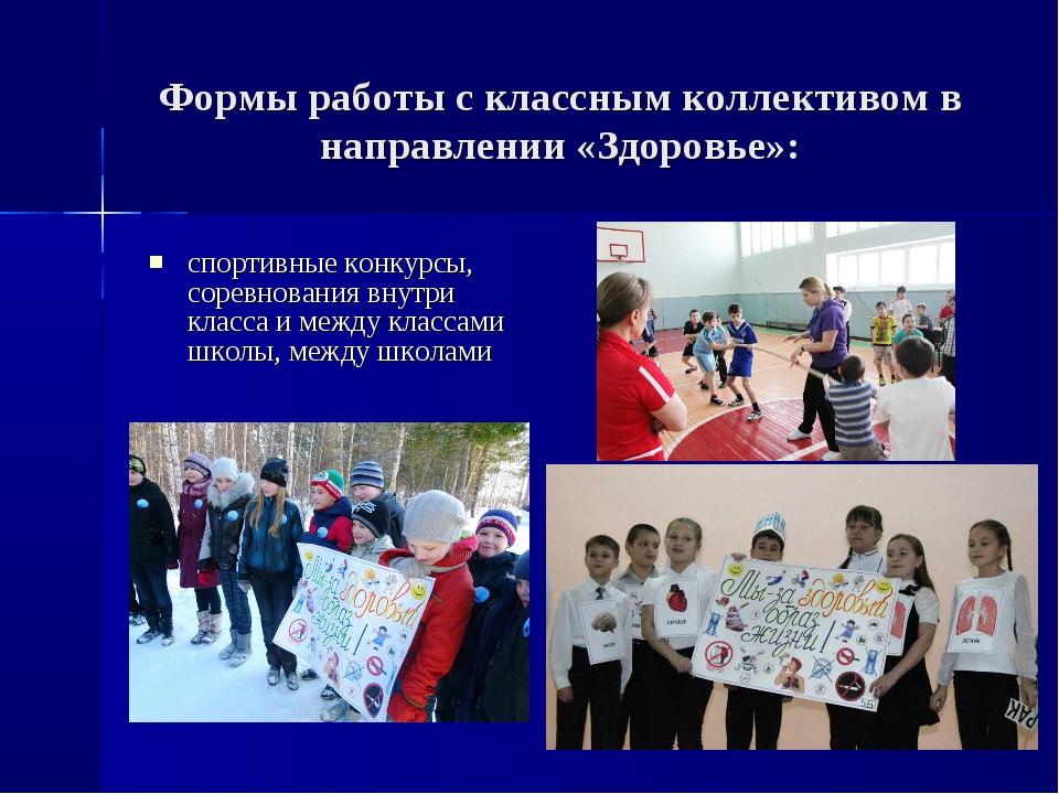 Формы работы с классным коллективом в направлении «Здоровье»: спортивные конк...