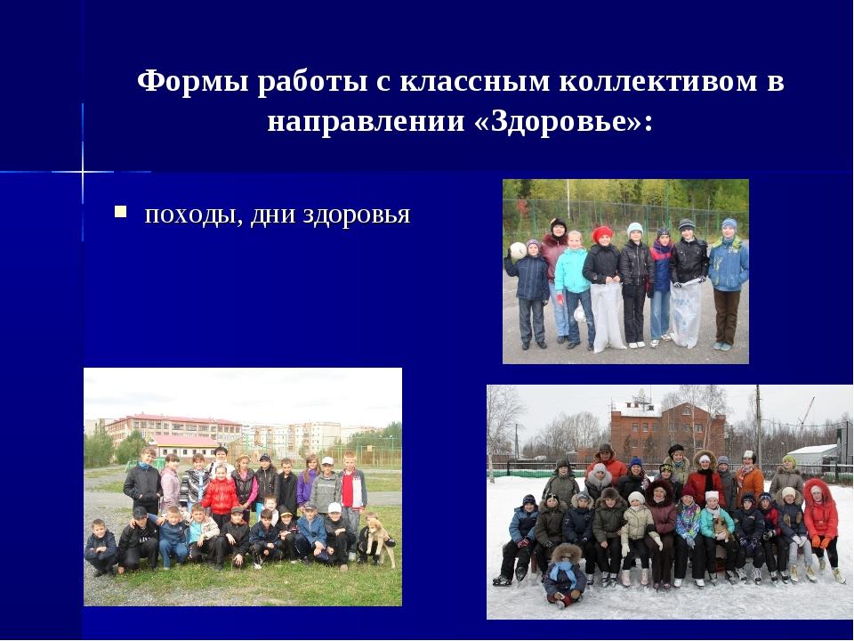 походы, дни здоровья Формы работы с классным коллективом в направлении «Здоро...