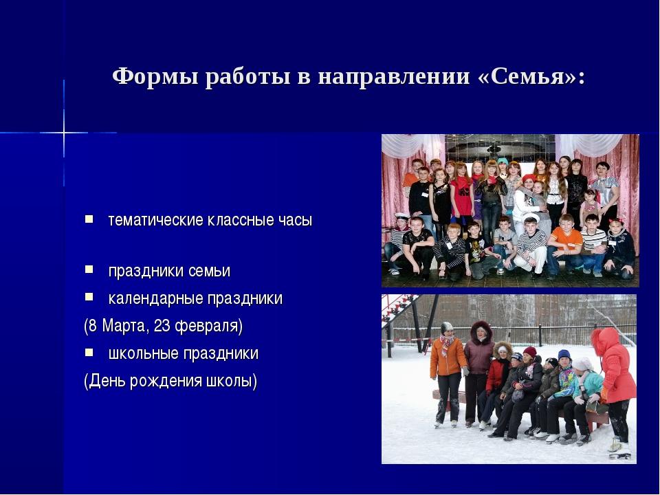 Формы работы в направлении «Семья»: тематические классные часы праздники сем...