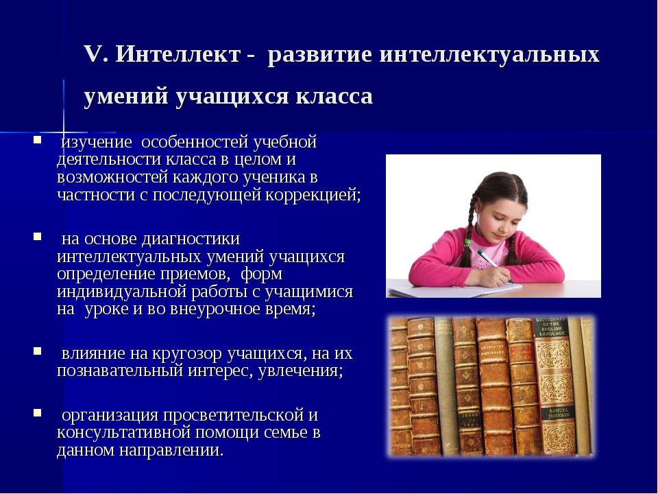 V. Интеллект - развитие интеллектуальных умений учащихся класса изучение особ...