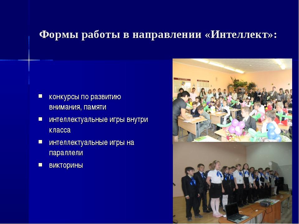 Формы работы в направлении «Интеллект»: конкурсы по развитию внимания, памяти...