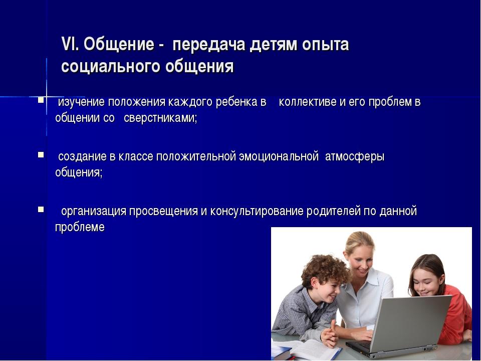 VI. Общение - передача детям опыта социального общения  изучение положения к...