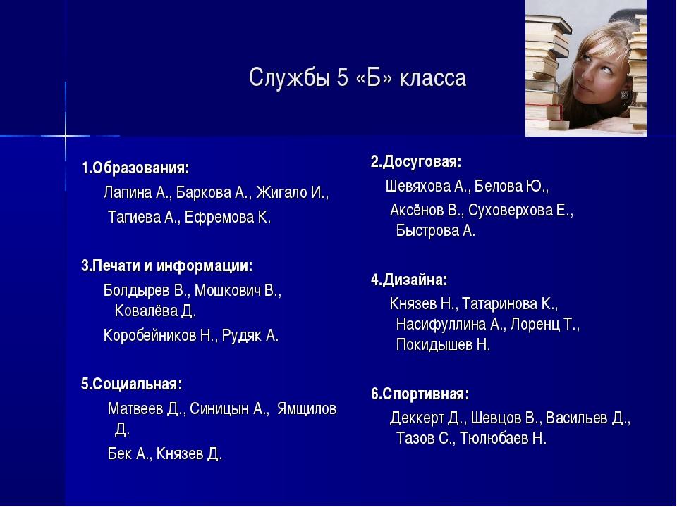 Службы 5 «Б» класса 1.Образования: Лапина А., Баркова А., Жигало И., Тагиева...