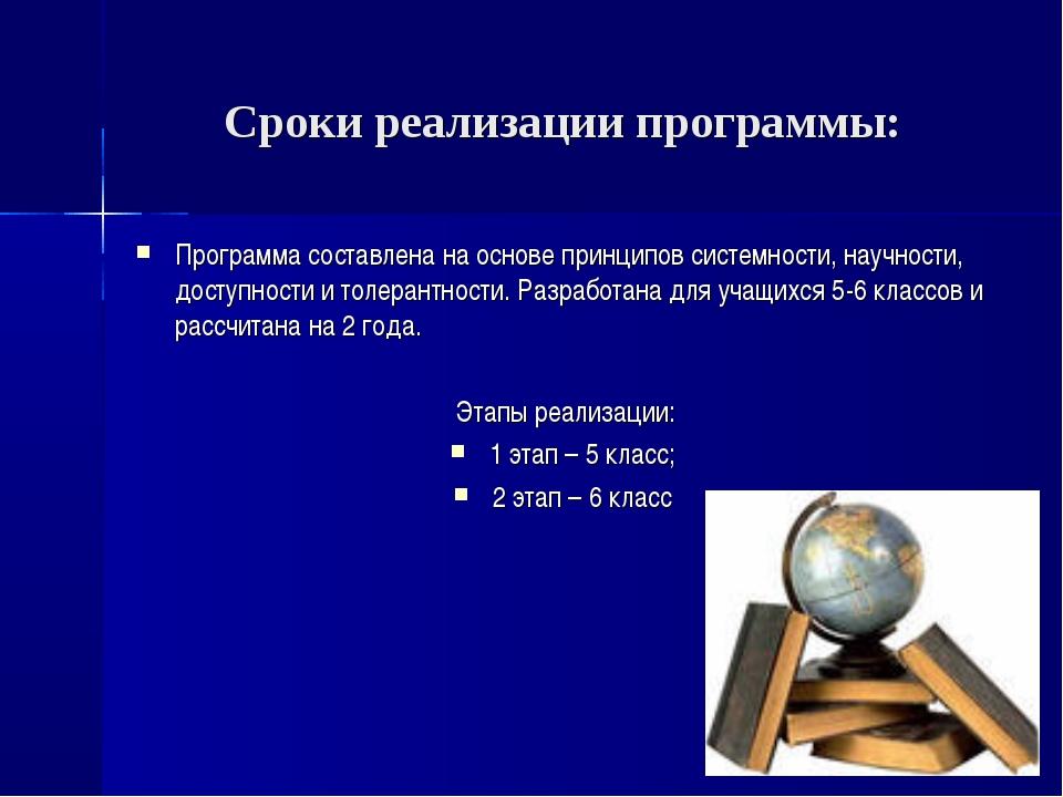 Сроки реализации программы: Программа составлена на основе принципов системно...