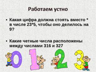 Какая цифра должна стоять вместо * в числе 23*5, чтобы оно делилось на 9? Как