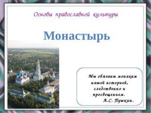 Монастырь Основы православной культуры Мы обязаны монахам нашей историей, сле