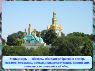 Что такое монастырь? Монастырь - - обитель, общежитие братий и сестер, монахо
