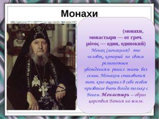 Монахи Кто такие монахи? Мона́шество (монахи, монастыри — от греч. μόνος — од