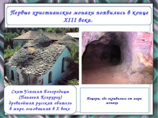 Пещеры, где скрывались от мира монахи Скит Успения Богородицы (Панагия Ксиру