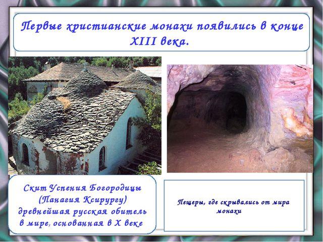 Пещеры, где скрывались от мира монахи Скит Успения Богородицы (Панагия Ксиру...