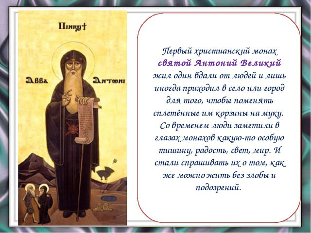 Первый христианский монах святой Антоний Великий жил один вдали от людей и ли...