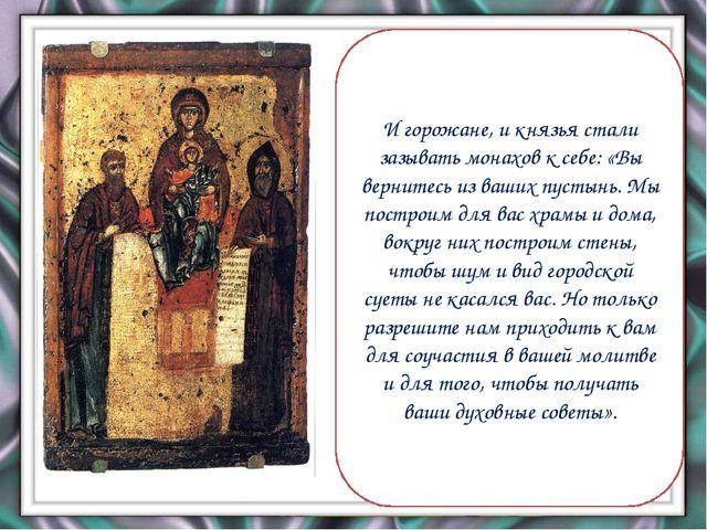 И горожане, и князья стали зазывать монахов к себе: «Вы вернитесь из ваших пу...