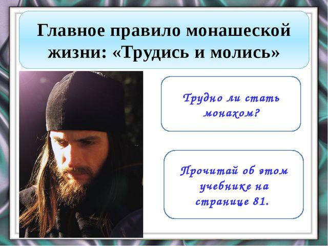 Трудись и молись Главное правило монашеской жизни: «Трудись и молись» Трудно...