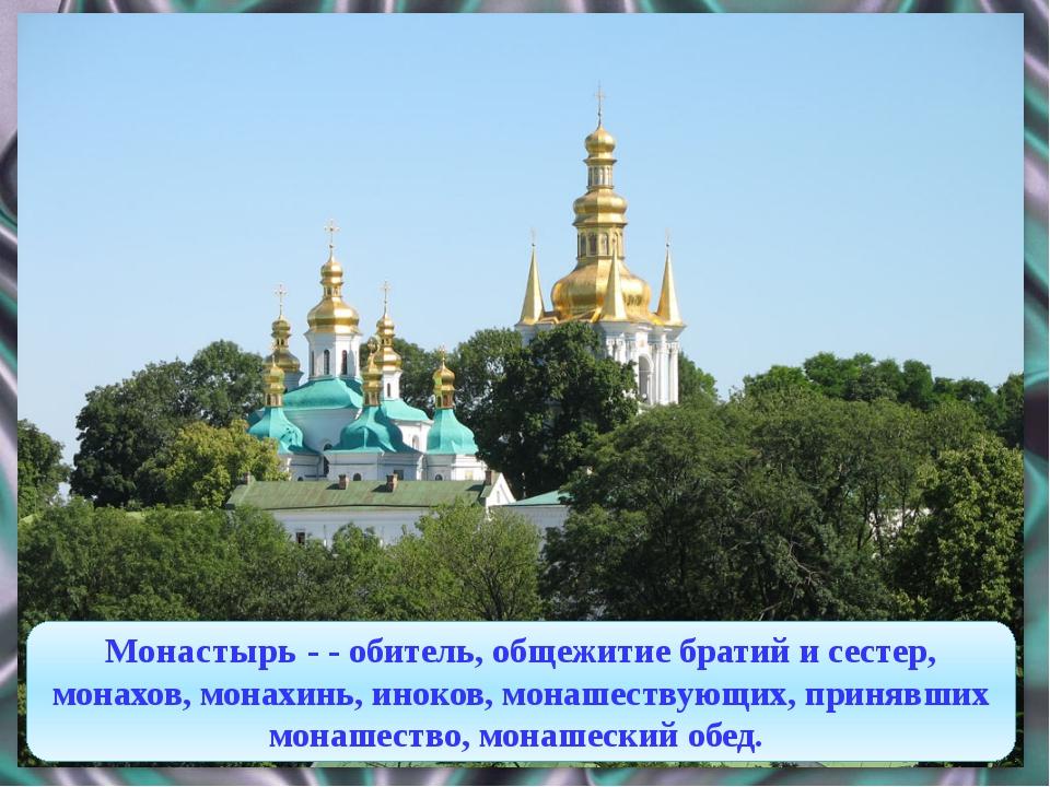 Что такое монастырь? Монастырь - - обитель, общежитие братий и сестер, монахо...