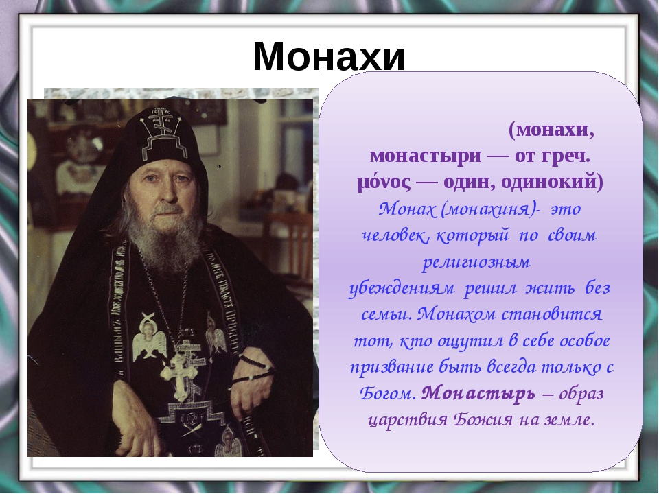 Монахи Кто такие монахи? Мона́шество (монахи, монастыри — от греч. μόνος — од...