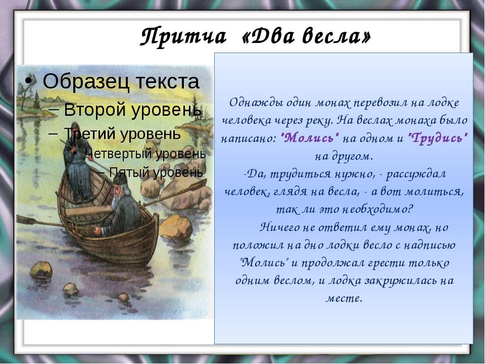 Однажды один монах перевозил на лодке человека через реку. На веслах монаха б...