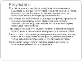 Результаты При обсуждении хронофагов, присущих пятиклассникам, выделены были:
