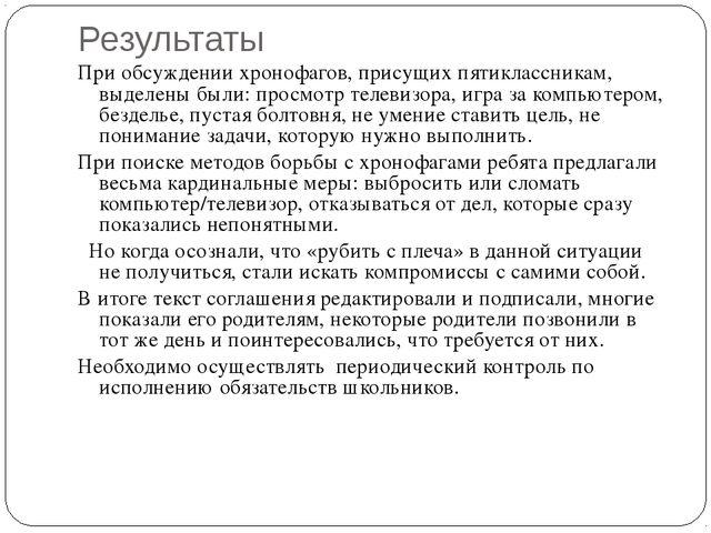 Результаты При обсуждении хронофагов, присущих пятиклассникам, выделены были:...