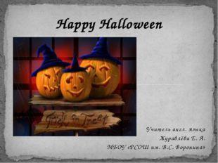 Happy Halloween Учитель англ. языка Журавлёва Е. А. МБОУ «РСОШ им. В.С. Ворон