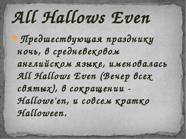 Предшествующая празднику ночь, в средневековом английском языке, именовалась...