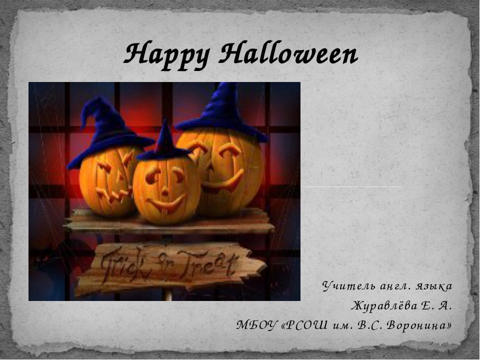Happy Halloween Учитель англ. языка Журавлёва Е. А. МБОУ «РСОШ им. В.С. Ворон...