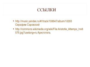 ССЫЛКИ http://music.yandex.ru/#!/track/108647/album/10293 Серафим Саровский h