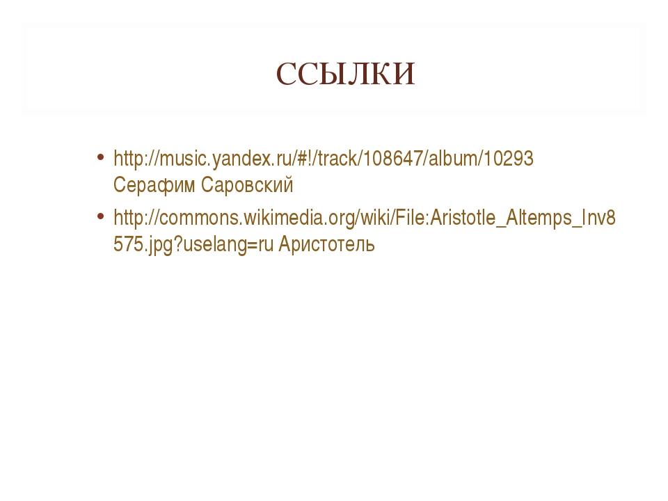 ССЫЛКИ http://music.yandex.ru/#!/track/108647/album/10293 Серафим Саровский h...
