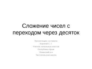 Сложение чисел с переходом через десяток Презентацию составила Воропай Е. Г.