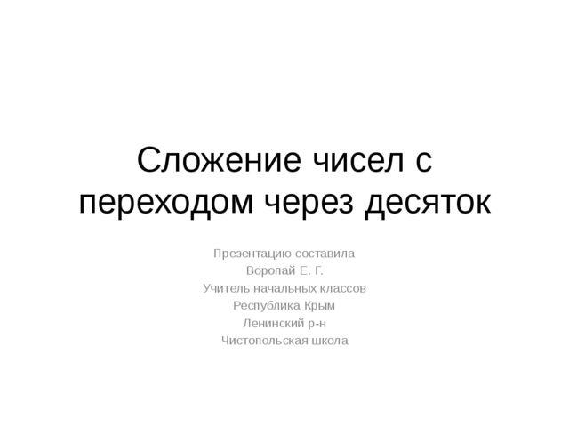 Сложение чисел с переходом через десяток Презентацию составила Воропай Е. Г....