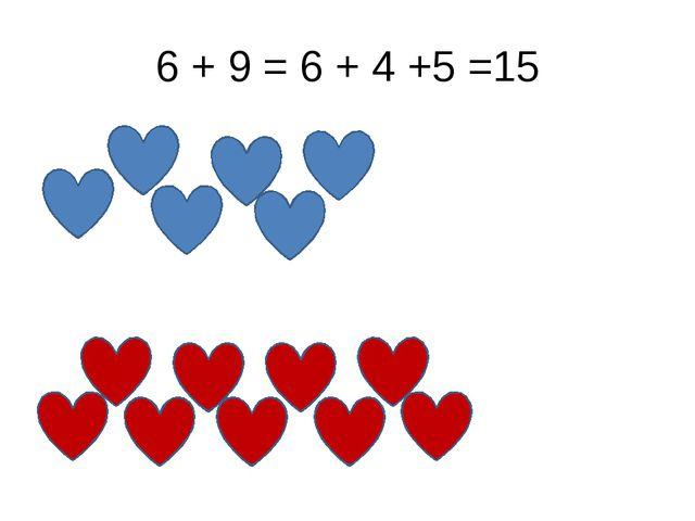 6 + 9 = 6 + 4 +5 =15