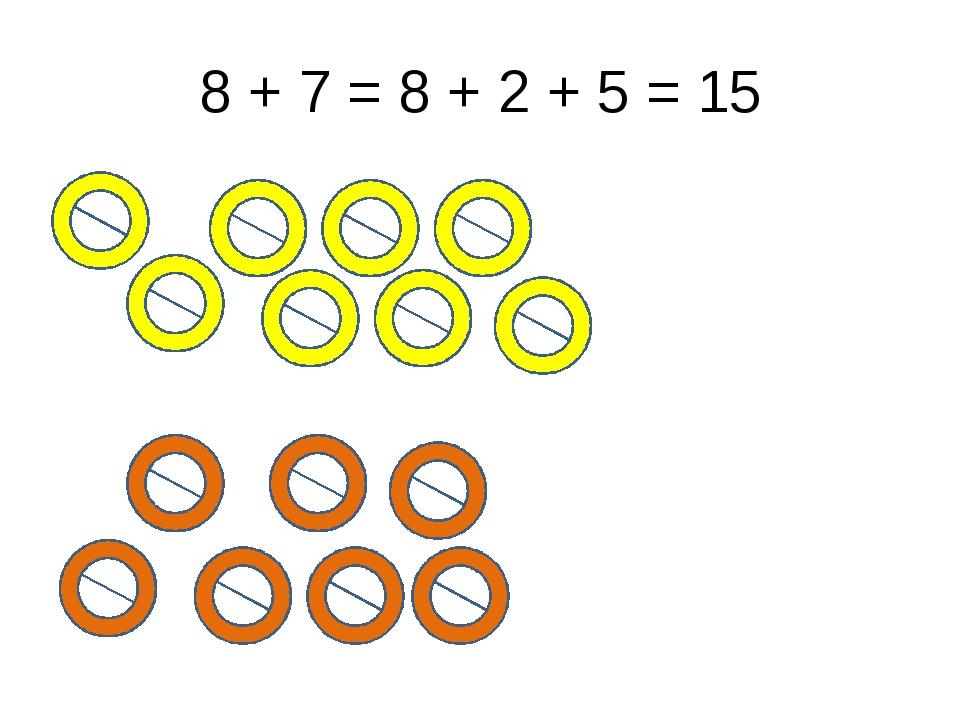 8 + 7 = 8 + 2 + 5 = 15