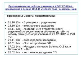 Профилактическая работа с учащимися МБОУ СОШ №4 , проведенная в период 2014-1