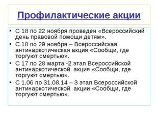 Профилактические акции С 18 по 22 ноября проведен «Всероссийский день правово