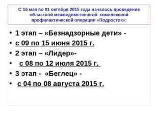 С 15 мая по 01 октября 2015 года началось проведение областной межведомственн